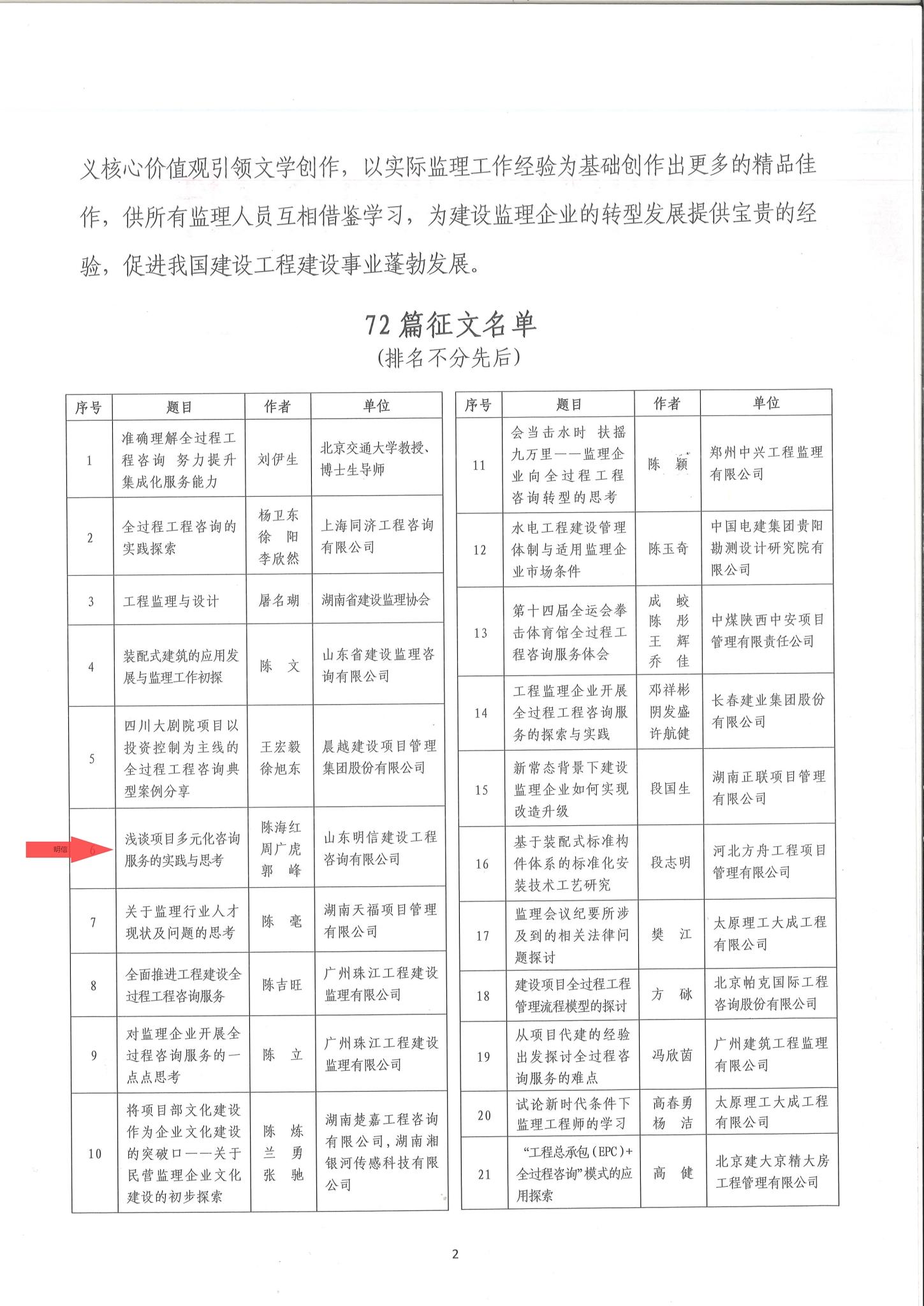 SCAN0001_看图王.jpg